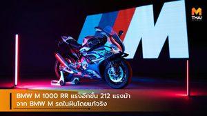 BMW M 1000 RR แรงอีกขั้น 212 แรงม้า จาก BMW M รถในฝันโดยแท้จริง