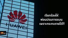 บริษัทผู้ผลิตชิปรายใหญ่ในสหรัฐอเมริกา กดดันให้ทางการผ่อนปรนการแบน Huawei