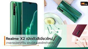 ขายเฉพาะที่จีน!! Realme X2 สีเขียวอะโวคาโดหั่นราคาลงที่ประเทศจีน