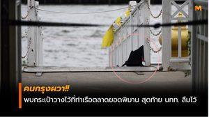 คนกรุงผวา!! พบกระเป๋าวางไว้ที่ท่าเรือตลาดยอดพิมาน สุดท้าย นทท. ลืมไว้