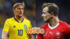 พรีวิว : ฟุตบอลโลก 2018 !! สวีเดน ยวบขาด ลาร์สสัน, สวิตเซอร์แลนด์ ติดแบน 2 ราย