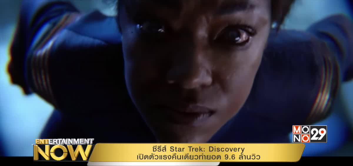 ซีรีส์ Star Trek: Discovery เปิดตัวแรงคืนเดียวทำยอด 9.6 ล้านวิว