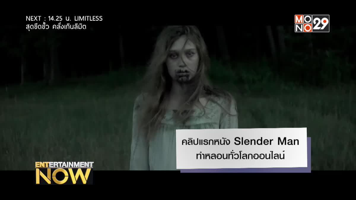 คลิปแรกหนัง Slender Man ทำหลอนทั่วโลกออนไลน์