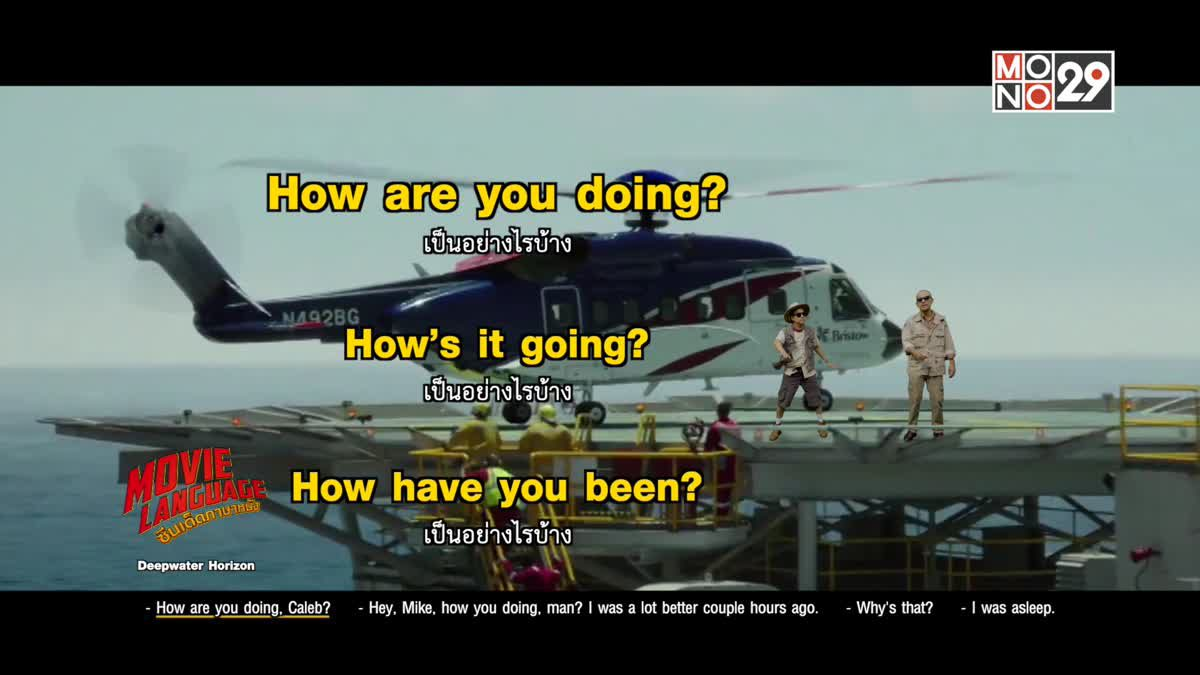 Movie Language ซีนเด็ดภาษาหนัง จากภาพยนตร์เรื่อง Deepwater Horizon