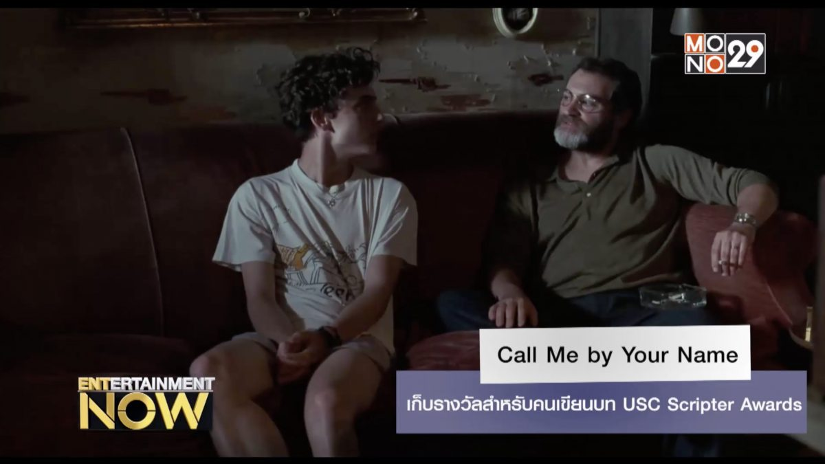 Call Me by Your Name เก็บรางวัลสำหรับคนเขียนบท USC Scripter Awards