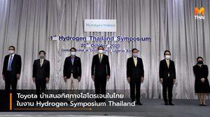 Toyota นำเสนอทิศทางไฮโดรเจนในไทยในงาน Hydrogen Symposium Thailand