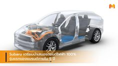 Subaru เตรียมนำเสนอรถยนต์ไฟฟ้า 100% รุ่นแรกของแบรนด์ภายใน 5 ปี