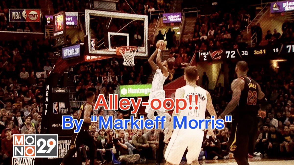 """Alley-oop!! By """"Markieff Morris"""""""