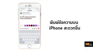 เทคนิคลับวิธีใช้ คีย์บอร์ดบน iPhone เป็น Track Pad แบบง่ายๆ