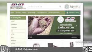 กระทรวงเกษตรฯ เปิดจุดรับซื้อข้าวเปลือกจากชาวนา