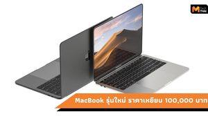 Apple คาดว่าเปิดตัว MacBook ขนาด 16 นิ้วรุ่นใหม่ ด้วยราคาเกือบแสน