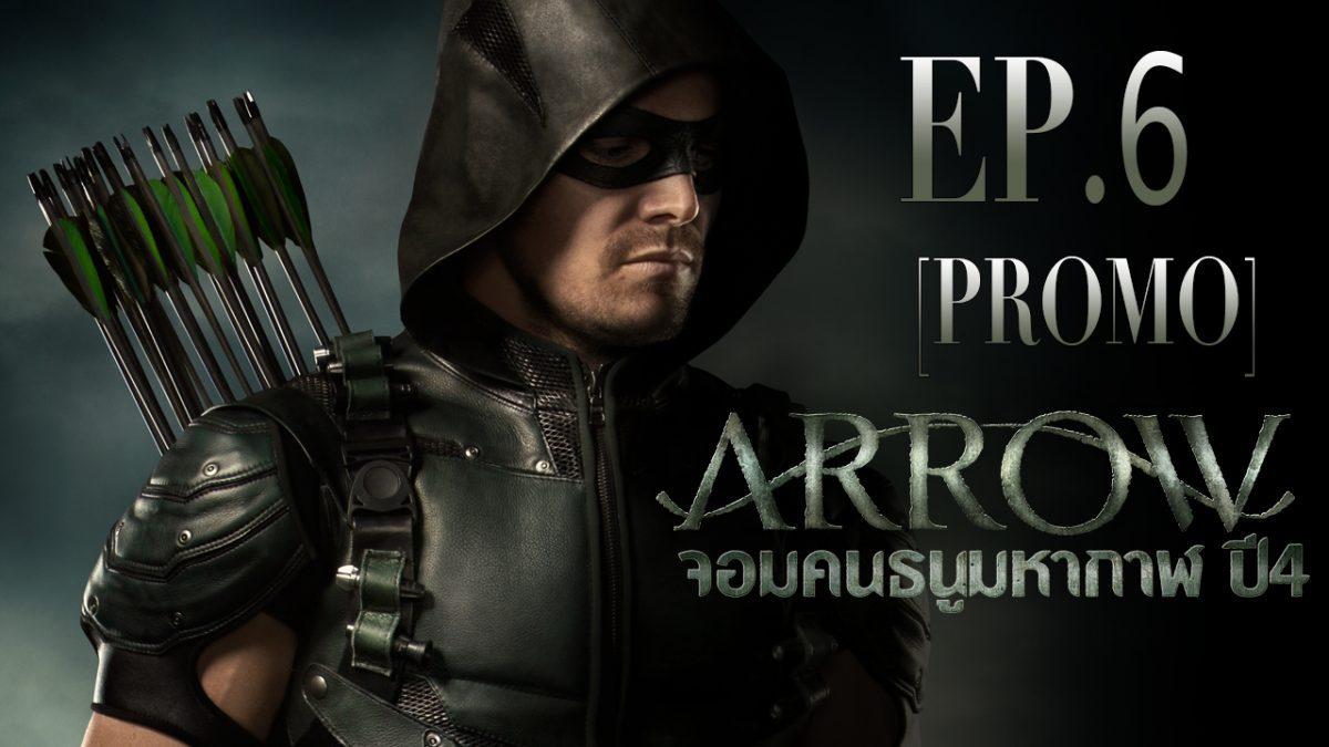 Arrow จอมคนธนูมหากาฬ ปี4 EP.6 [PROMO]