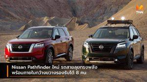 Nissan Pathfinder ใหม่ รถสายลุยทรงพลัง พร้อมภายในกว้างขวางรองรับได้ 8 คน