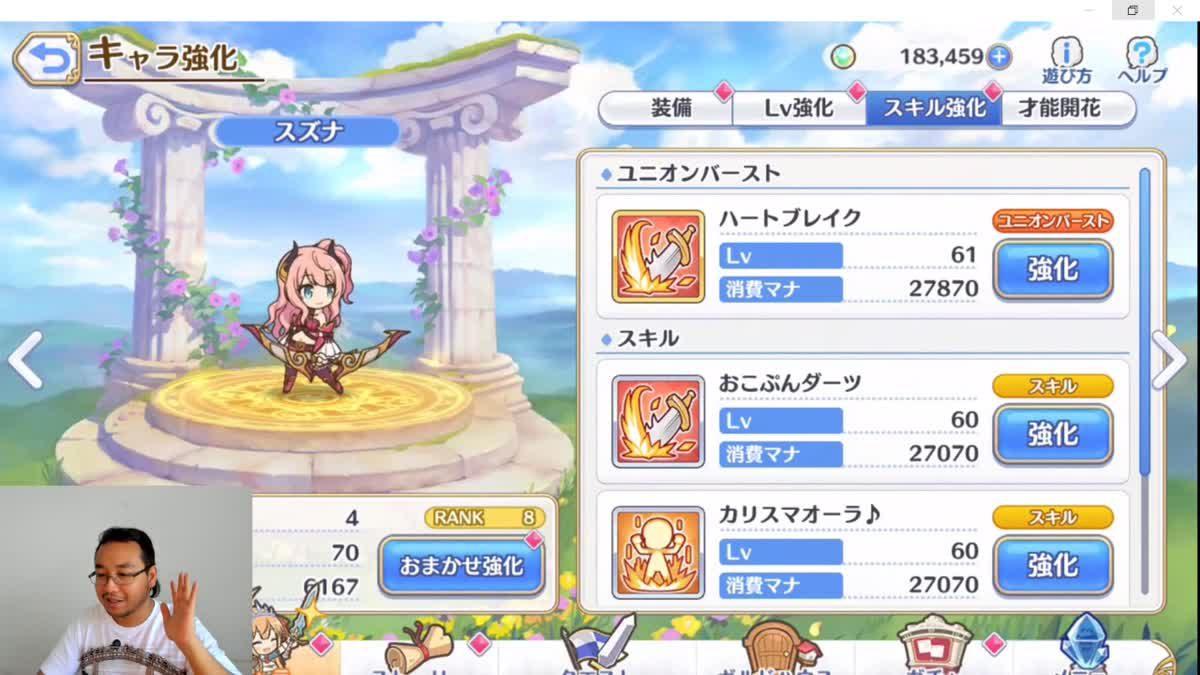 Princess Connect : Arisa vs Suzuna ใช้งานต่างกันยังไง