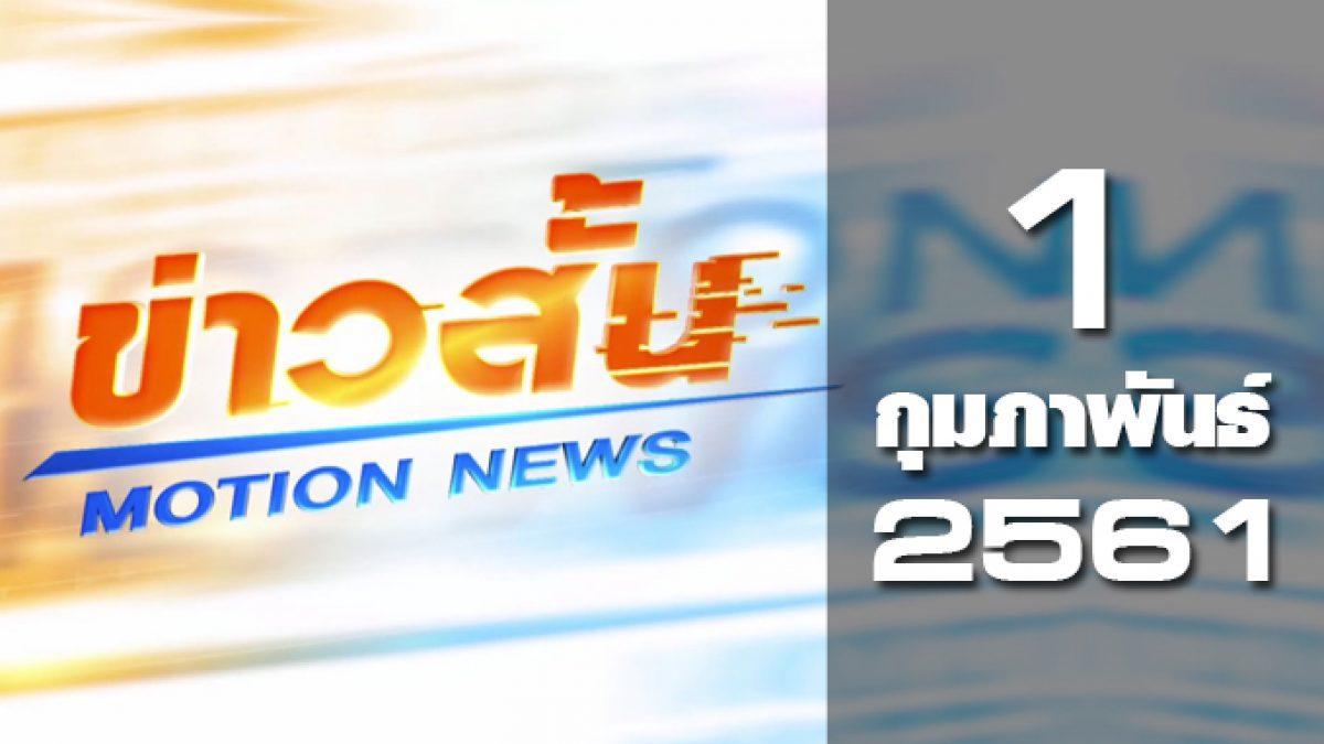 ข่าวสั้น Motion News Break 1 01-02-61