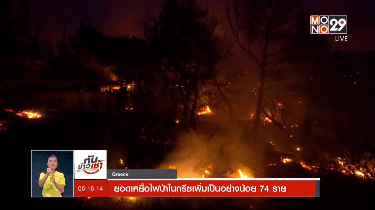 ยอดเหยื่อไฟป่าในกรีซเพิ่มเป็นอย่างน้อย 74 ราย