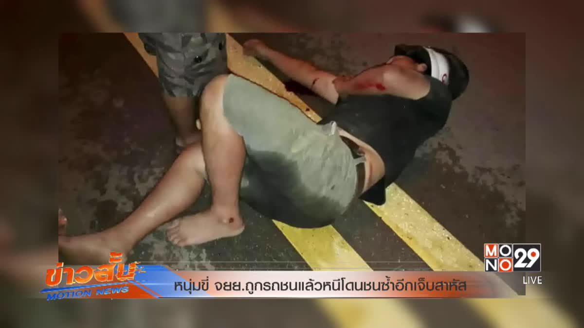 หนุ่มขี่ จยย.ถูกรถชนแล้วหนีโดนชนซ้ำอีกเจ็บสาหัส