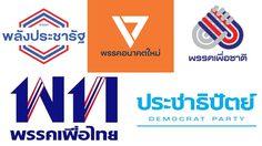 เลือกตั้ง62 : พรรคการเมืองประกาศ หยุดการรณรงค์หาเสียงแล้ว