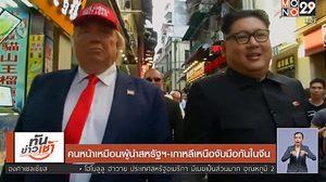 ฮือฮา! คนหน้าเหมือนผู้นำสหรัฐฯ-เกาหลีเหนือ เดินจับมือกันบนถนนในจีน