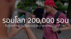Pokemon Go เผยสถิติระยะทางการเดินรวมผู้เล่นทั่วโลก ไปไกลกว่าดาวพลูโตแล้ว