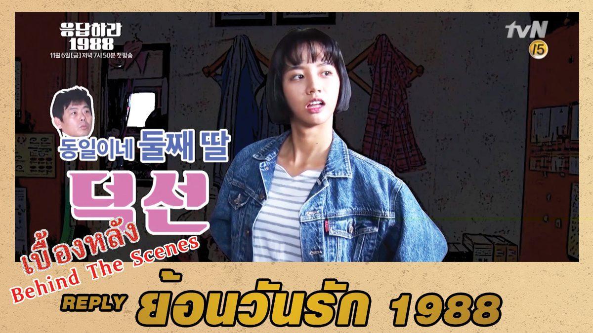 เบื้องหลัง ย้อนวันรัก 1988 (Reply 1988) : แนะนำบ้านดงอิล [THAI SUB]