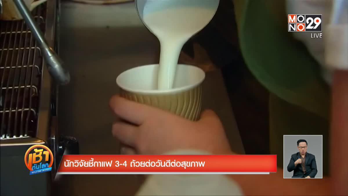 นักวิจัยชี้กาแฟ 3-4 ถ้วยต่อวันดีต่อสุขภาพ