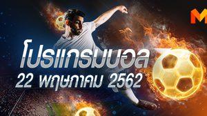 โปรแกรมบอล วันพุธที่ 22 พฤษภาคม 2562