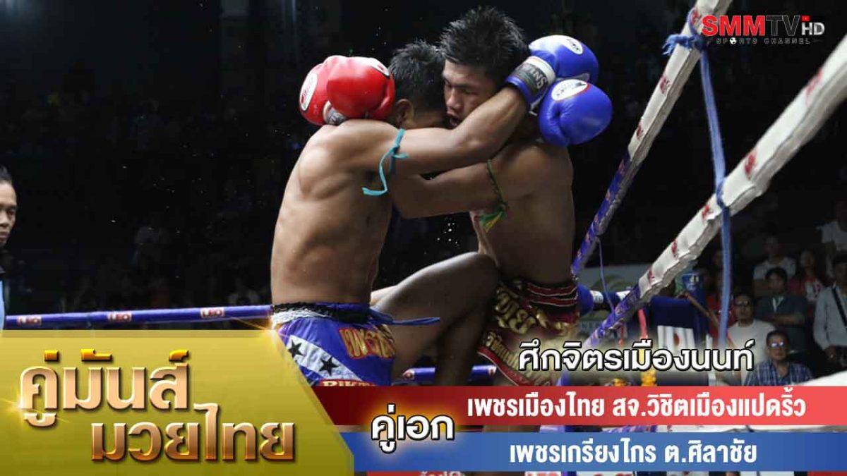 'เพชรเกรียงไกร' ไล่หวดพลิกชนะ 'เพชรเมืองไทย'