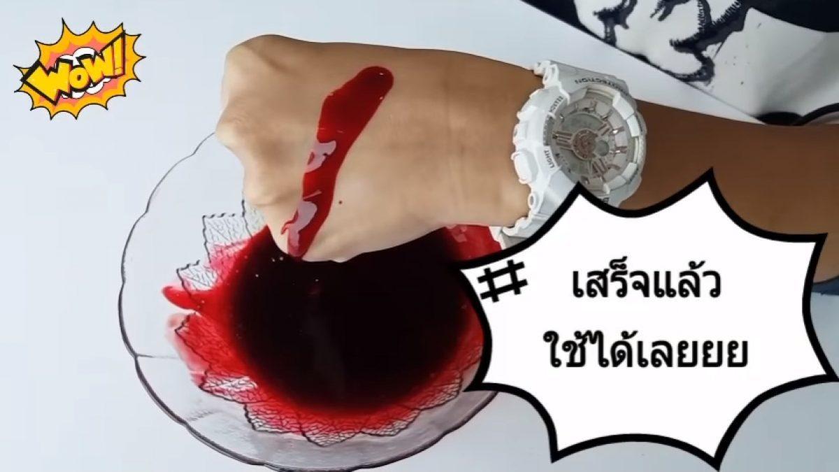 วิธีทำ เลือดปลอม งบน้อย ง่ายๆ