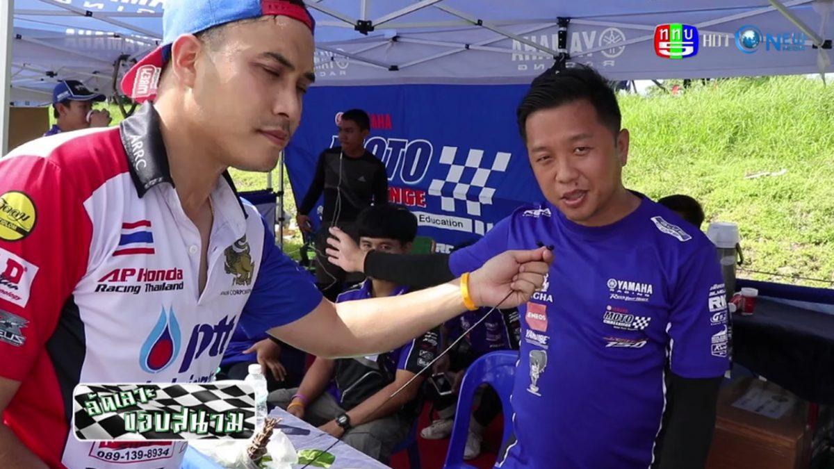 ดูทีมนักแข่งเด็กอาชีวะ ชีวิตความเป็นอยู่ข้างสนามแข่ง R2M Superbike 2017 (ตอน2/4)