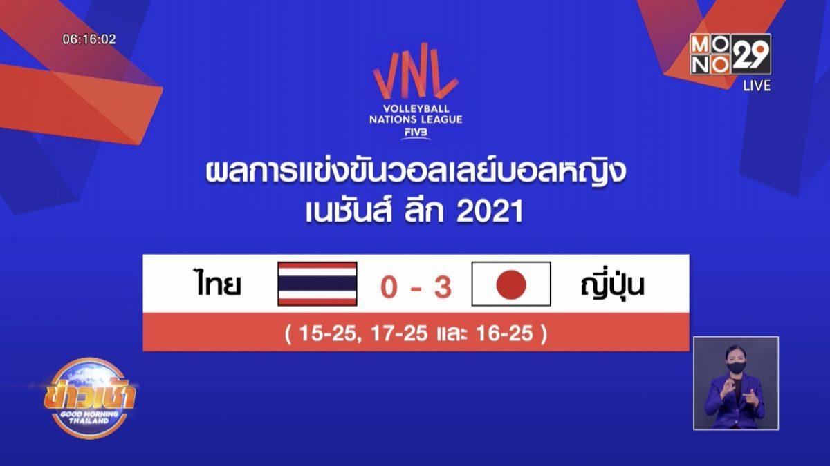วอลเลย์บอลสาวไทยพ่ายญี่ปุ่นประเดิมเนชั่นส์ลีก