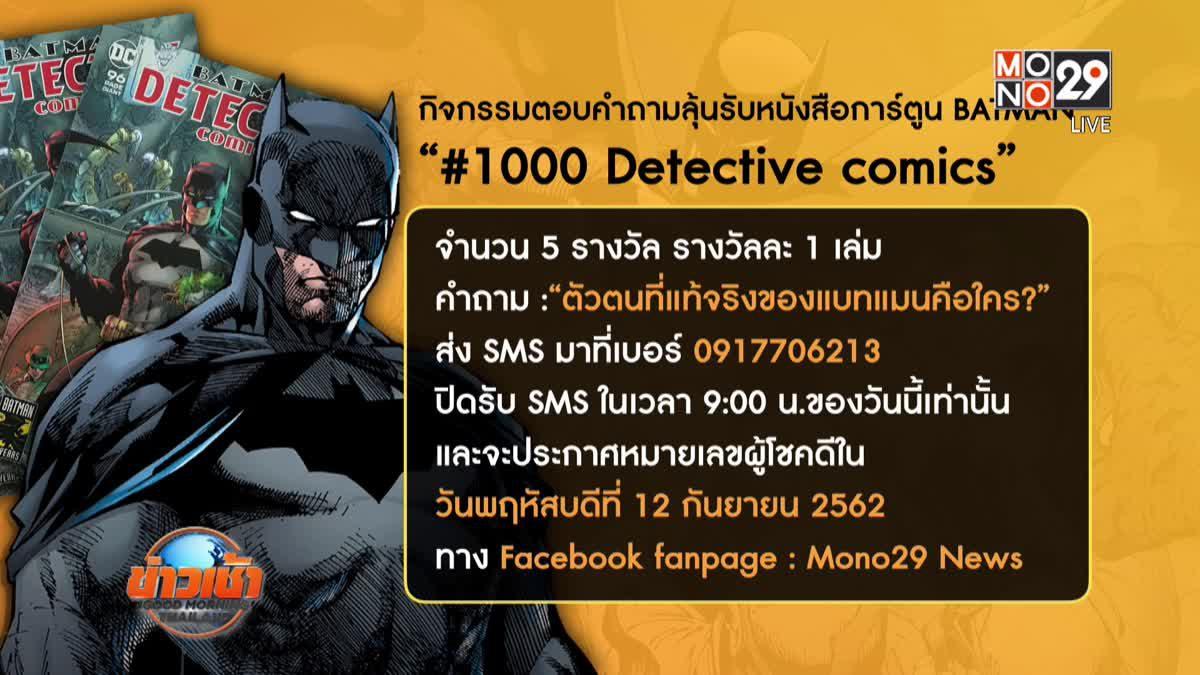 กิจกรรมแจกหนังสือ BATMAN #1000 Detective comics