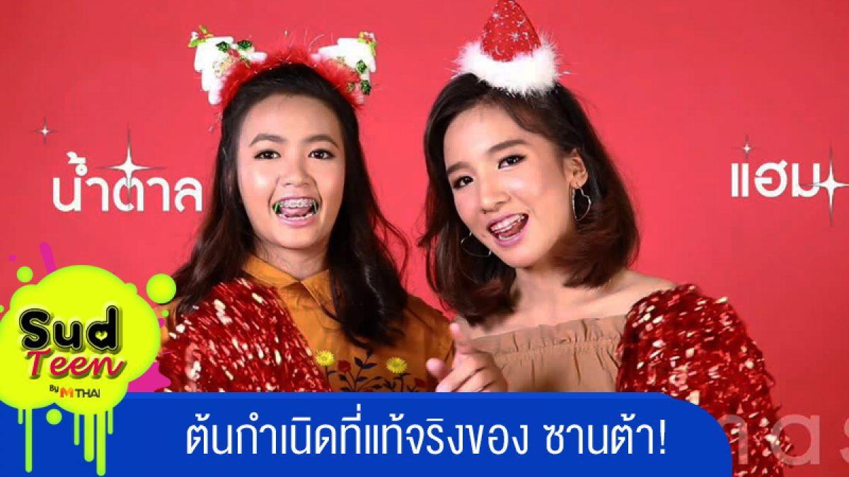 2 สาวดาวโรงเรียน เล่าต้นกำเนิดที่แท้จริงของ ซานต้า!