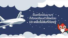 เตรียมตัวให้พร้อม เมื่อต้องขึ้นเครื่องบินนานๆ ต้องทำอย่างไร?