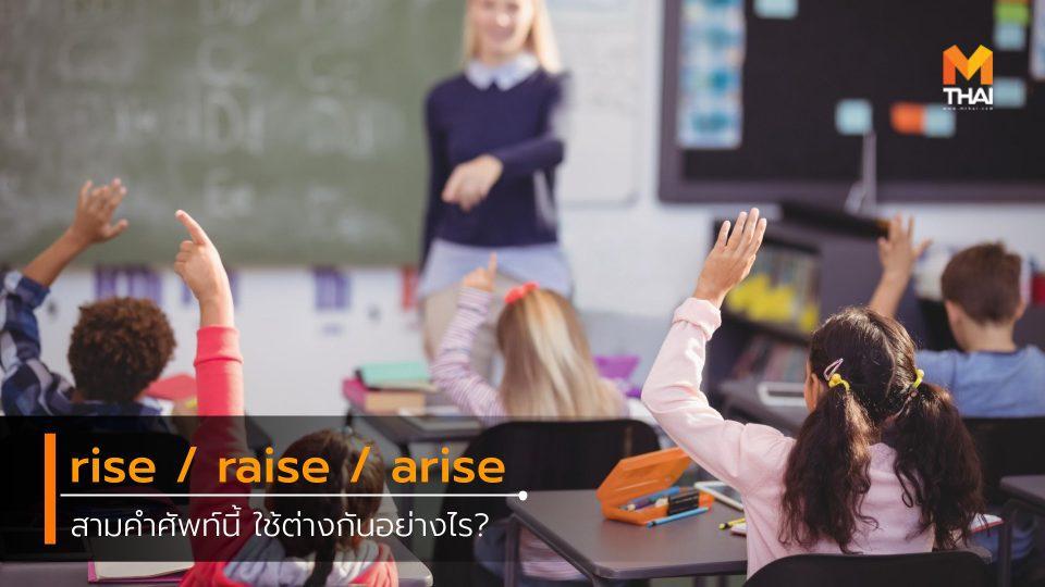 คำศัพท์ภาษาอังกฤษ rise / raise / arise ต่างกันอย่างไร?