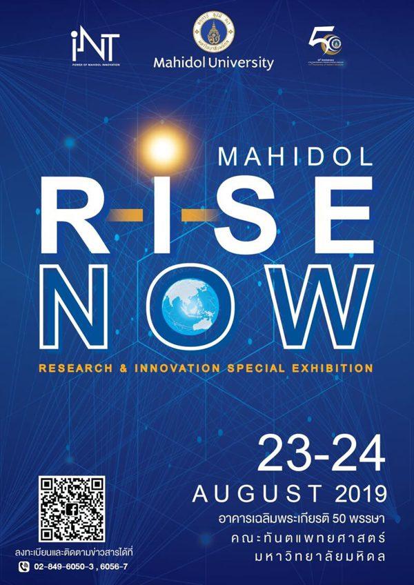 """ม.มหิดล จัดงาน """"Mahidol R-I-SE NOW"""" พบกับเวทีเสวนา สร้างสรรค์องค์ความรู้มากมายในงาน"""
