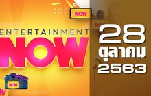 Entertainment Now 28-10-63