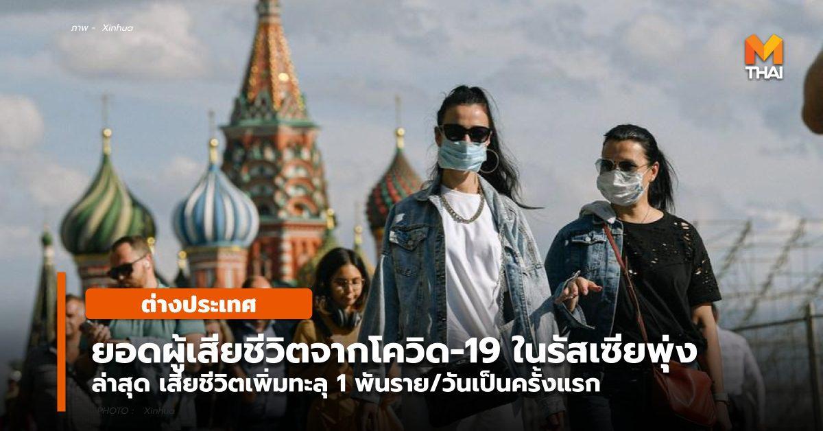 ยอดผู้เสียชีวิตจากโควิด-19 ในรัสเซีย เกิน 1 พันราย / วัน เป็นครั้งแรก