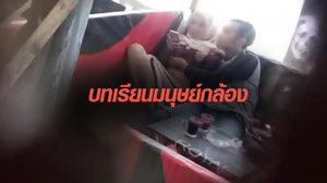 บทเรียนมนุษย์กล้อง หนุ่มโพสต์คลิปแฉคู่รักนั่งจู๋จี๋กะให้อาย สุดท้ายคดีพลิก !!
