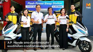 A.P. Honda ยกระดับบริการขนส่งแบบรักษ์โลก-รวดเร็วด้วยมอเตอร์ไซค์ไฟฟ้า