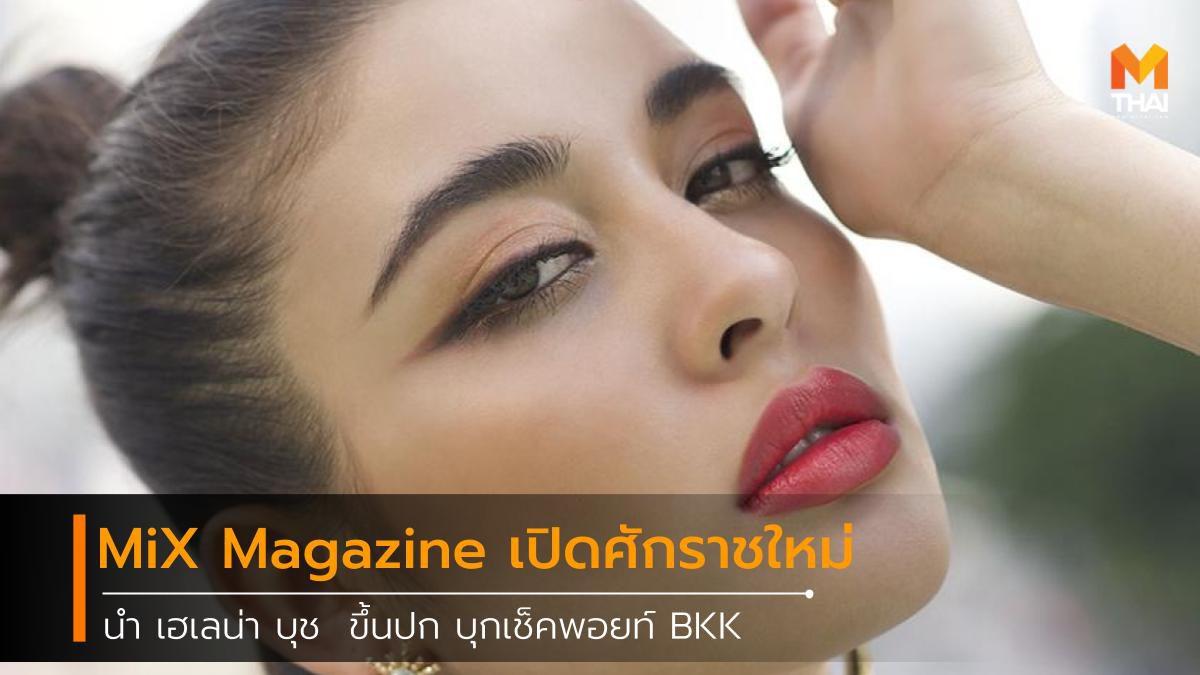 MiX Magazine เปิดศักราชใหม่ นำ เฮเลน่า บุช  ขึ้นปก บุกเช็คพอยท์ BKK