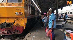 เผยมีผู้โดยสารขึ้นรถไฟวันที่ 13 เมษาเกือบ 1 แสนคน