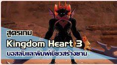 สูตรเกม Kingdom Heart 3 บอสลับและพิมพ์เขียวสร้างยาน
