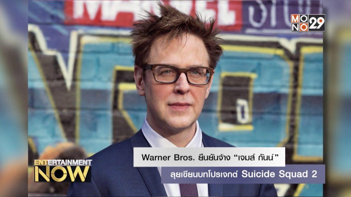 "Warner Bros. ยืนยันจ้าง ""เจมส์ กันน์"" ลุยเขียนบทโปรเจกต์ Suicide Squad 2"