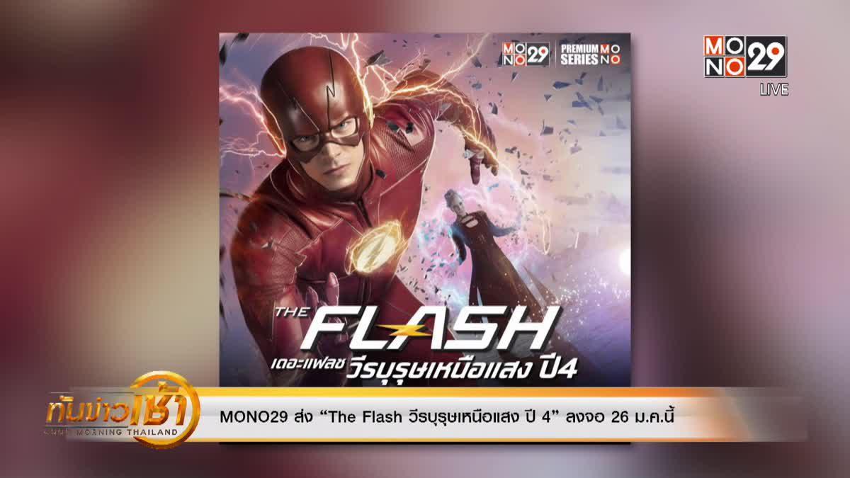 "MONO29 ส่ง ""The Flash วีรบุรุษเหนือแสง ปี 4"" ลงจอ 26 ม.ค.นี้"