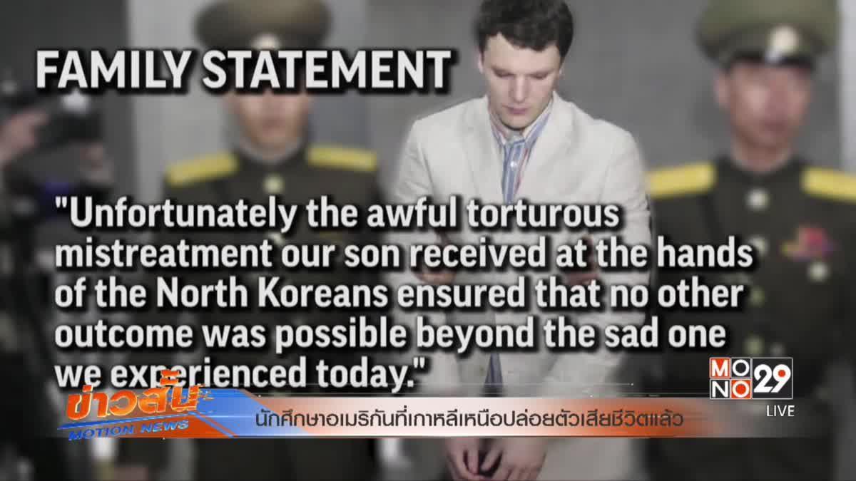 นักศึกษาอเมริกันที่เกาหลีเหนือปล่อยตัวเสียชีวิตแล้ว