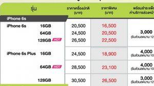 ลดแหลก!! iPhone 6s และ 6s Plus ของ 3 ค่ายมือถือหลัง Apple ประกาศลดราคา