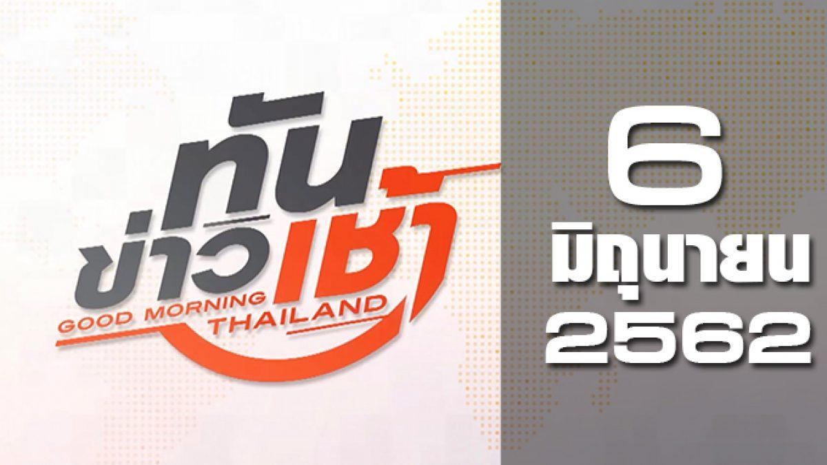 ทันข่าวเช้า Good Morning Thailand 06-06-62