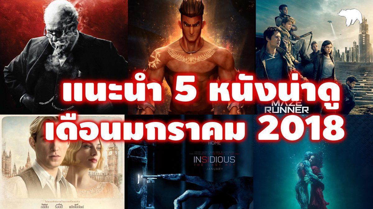แนะนำ 5 หนังน่าดูเดือนมกราคม 2018