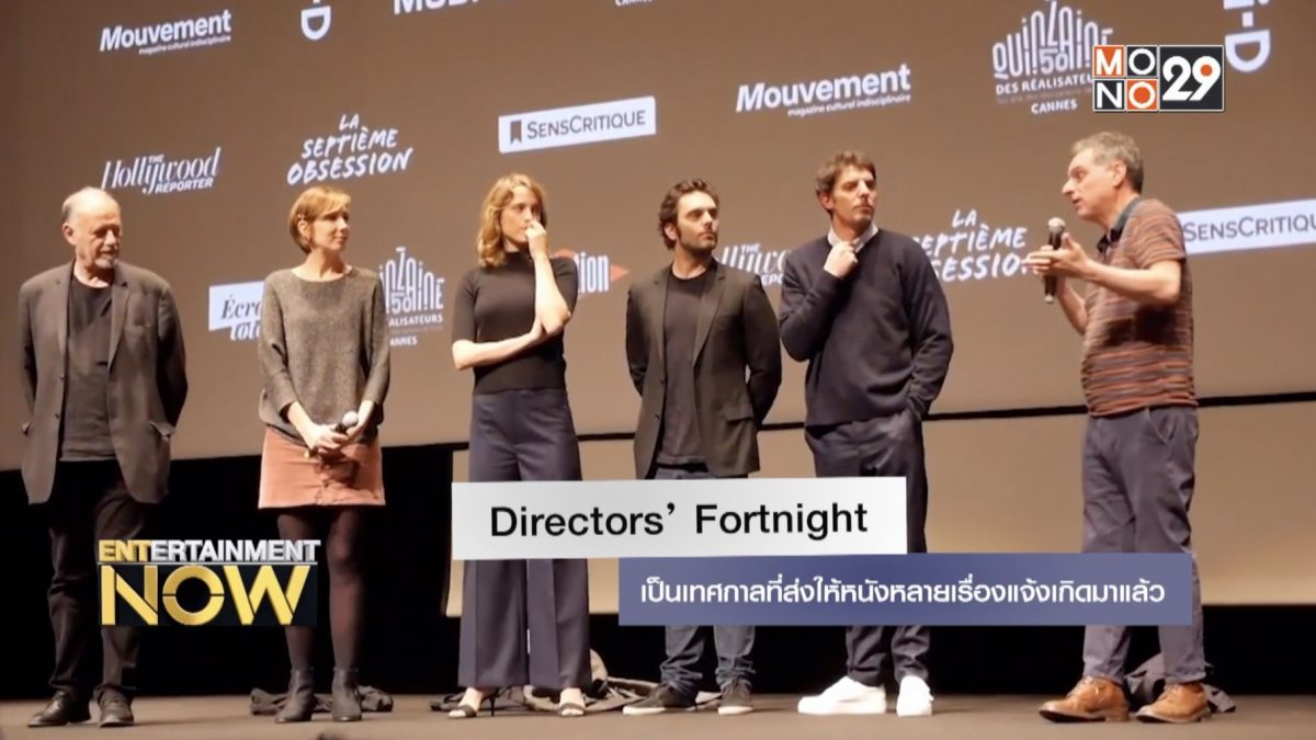 Directors' Fortnight เทศกาลหนังคู่ขนานกับเทศกาลหนังเมืองคานส์